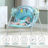嬰兒搖椅 電動嬰兒搖椅躺椅安撫椅寶寶搖搖椅 新生兒哄睡神器智能遙控搖籃jy【一件免運】