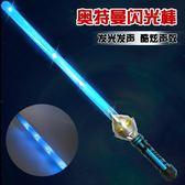 兒童武器刀劍模型電動發光玩具武器閃光棒發光寶劍兒童玩具劍男孩