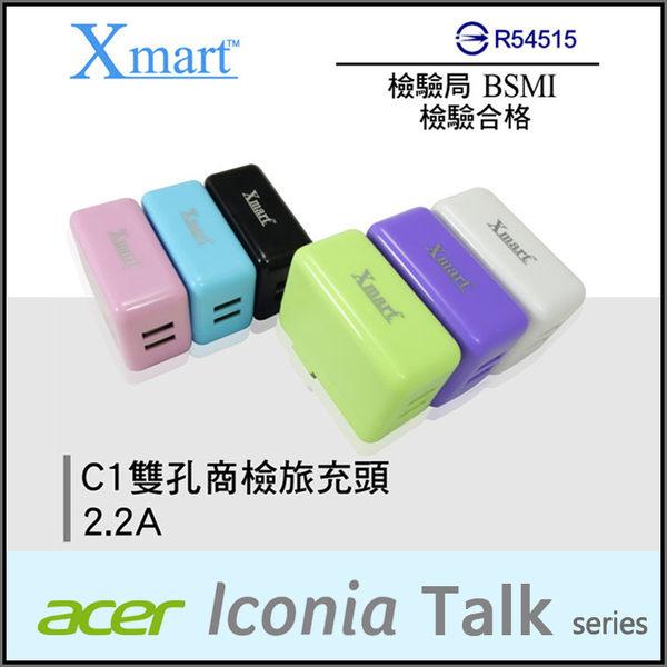 ◆Xmart C1 雙孔商檢2.2A USB旅充頭/充電器/Acer Iconia Talk S A1-724