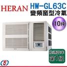 含標準安裝【信源電器】10坪【HERAN 禾聯】旗艦變頻窗型冷氣 HW-GL63C / HWGL63C