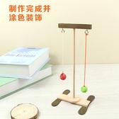 鐘擺演示儀diy  小製作小巧手7 8 9 歲物理實驗材料益智玩具模型鐘擺儀小瓶膠─ CH