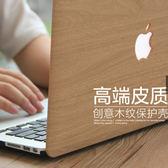 木紋保護殼 MacBook 皮質 筆電殼 防摔殼Pro 13 15 Air 11 13 15 Mac殼 送 防塵塞鍵盤膜