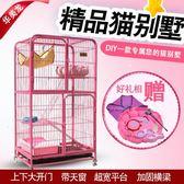 貓籠 貓籠雙層貓籠子三層大號貓別墅加密小貓咪四層寵物大型貓籠YJT