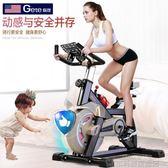 健身單車 歌媞動感單車超靜音家用健身單車室內健身器材腳踏運動自行車  DF 科技旗艦店