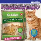【培菓平價寵物網】加拿大諾美利加Cuddles》呵護凝結清香貓砂-15kg=(549+80)免運扛到家