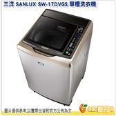 含運含安裝 台灣三洋 SANLUX SW-17DVGS 單槽洗衣機 17KG 保固三年 小家庭 單人 公司貨