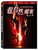 【停看聽音響唱片】【DVD】超自然檔案第十三季