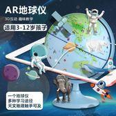地球儀 金球動物AR地球儀20cm高清小號3d智能語音兒童中 非凡小鋪