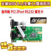 【限期3期零利率】全新 PTR02B 伽利略 PCI TO RS232 2 PORT 擴充卡 全雙工 隨插即用