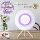 【日本DayPlus】吸入式捕蚊燈/紫光誘蚊滅蚊燈(DHF-S2006)安靜/夜燈/壁掛