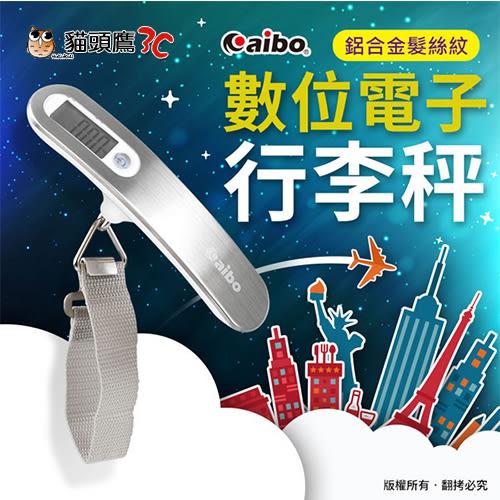 【貓頭鷹3C】aibo 鋁合金髮絲紋 數位電子行李秤[OO-83A]旅行秤/行李秤重