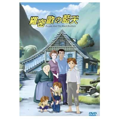 羅密歐的藍天 DVD (音樂影片購)