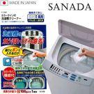日本洗衣槽清潔劑(100g/包,綠茶味,...