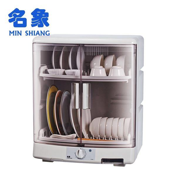 【名象】直立式溫風乾燥烘碗機 TT-867 ◆86小舖 ◆