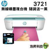 【送65原廠墨水匣一黑 ↘2099元】HP DeskJet 3721 無線噴墨複合機 登錄送禮卷