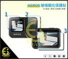 ES數位 台中 Gopro Hero 9 Black 9H 鏡頭/前螢幕/螢幕 三片 專用 9H 鋼化玻璃貼 螢幕貼