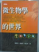 【書寶二手書T1/大學理工醫_YEN】微生物學的世界_張碧芬