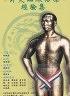二手書R2YB90年3月初版一刷《針灸臨床治療經驗集》陳俊明 臺北市中醫師公會9