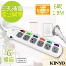 (全館免運費)【KINYO】6呎3P六開六插安全延長線(CG166-6)台灣製造‧新安規