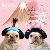 寵物頭飾  斗頭飾帽子 巴哥頭飾寵物狗頭飾柴犬頭飾 宜室家居