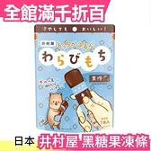 【黑糖】日本正品 Nestle 能量果凍 綜合6種24入 樂齡食品 營養 健身 運動 卡路里【小福部屋】