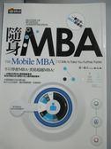 【書寶二手書T1/財經企管_GPH】隨身MBA_喬.歐文