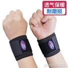自發熱護具自發熱護腕帶護手腕運動扭保暖健身男女夏季透氣繃帶固定袋 快速出貨