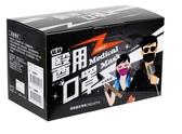 永猷醫療用口罩(未滅菌)黑色,台灣製造(50片/盒)