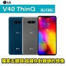 LG V40 ThinQ 6.4吋 6G/128G 防水防塵 智慧型手機 0利率 免運費