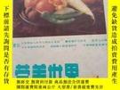 二手書博民逛書店營養世界罕見叢刊 4Y17606 出版1984
