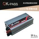 OK PASS 改良型正弦波電源轉換器 600W 12V轉110V 過載保護 DC 轉 AC 直流轉交流 哈家人