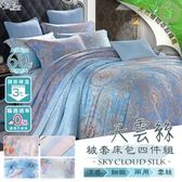 【Incare】頂級天雲絲植物纖維被套床包四件組(兩用被套雙人/伊莎喬諾)