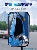 後視鏡 大貨車大客車后視鏡倒車小圓鏡360度大號盲區反光輔助鏡大汽車用 快速出貨