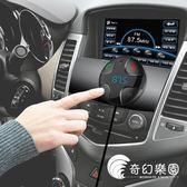 BC29B車載mp3藍牙播放器fm發射器雙usb汽車藍牙免提車充新款-奇幻樂園