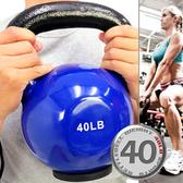 40LB壺鈴│KettleBell包膠40磅拉環啞鈴(實心鑄鐵+橡膠底座)18KG浸膠搖擺鈴.舉重量訓練.運動健身器材