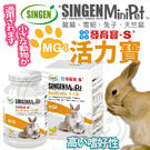 【zoo寵物商城】發育寶-S》MG8小動...