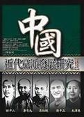 (二手書)中國近代黨派發展研究新詮