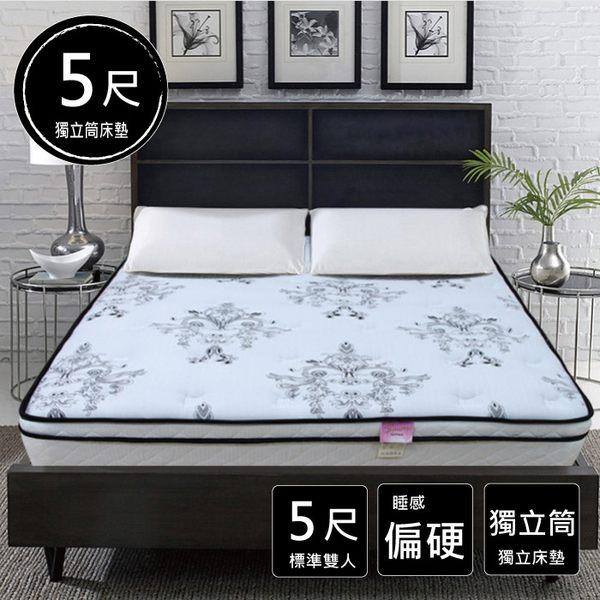 綺夢硬式獨立筒床墊 標準雙人 5*6.2尺