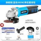 摩誼角磨機多功能家用小型磨光機拋光打磨切割機手磨機手砂輪電動 NMS造物空間