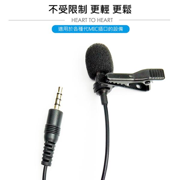 【第2件免運 麥克風 影片實拍】 收音強 領夾式 收音麥克風 3.5mm孔徑 錄音 電腦麥克風