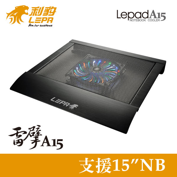 保銳 LEPA 15吋 NB筆電散熱墊 雷擘 A15 LPDA1501