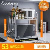 廚房置物架304不銹鋼廚房置物架微波爐架子2層 落地雙層收納用品調料烤箱架XW( 中秋烤肉鉅惠)