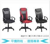《固的家具GOOD》57-1-AH 成型泡棉辦公椅/黑/紅黑