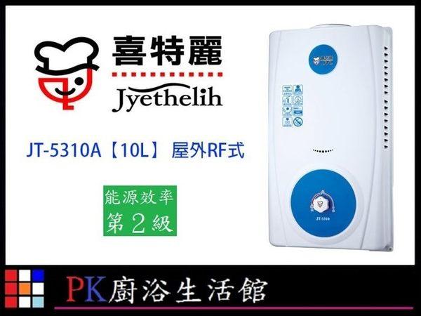 ❤PK廚浴生活館❤喜特麗 JT-5310A(10L)屋外RF式 ☆水箱三年保固熱水器有窗戶跟欄杆不適用