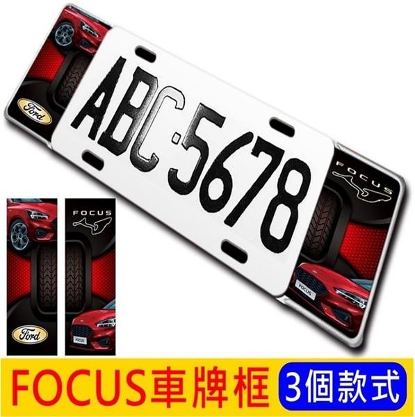 FORD福特【FOCUS車牌框-單片】外觀裝飾 四代FCOSU MK4 造型牌照框 鋁合金邊框