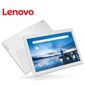 【Lenovo 聯想】Tab M10 (3G/32G) 10吋 四核心平板 白色 TB-X605F