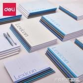 12本筆記本子學生用記事本文具辦公A5軟抄本女韓國簡約小清新B5賬本日記本 英賽爾