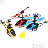 新款兒童小飛機充電耐摔遙控直升機懸浮感應飛行器會飛的迷你玩具   電購3C