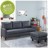 沙發【YUDA】歐克斯 皮沙發 L型沙發 沙發 J9S 484-1