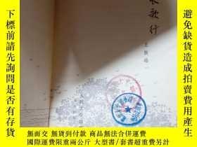 二手書博民逛書店罕見長歌行(精裝)Y22983 人民文學出版社 出版1984